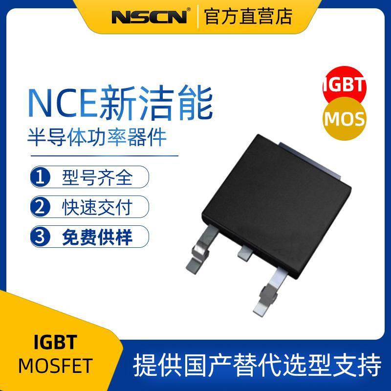 igbt厂家 NCE07TD60BK 新洁能 600V 7A TO-252 国产igbt品牌