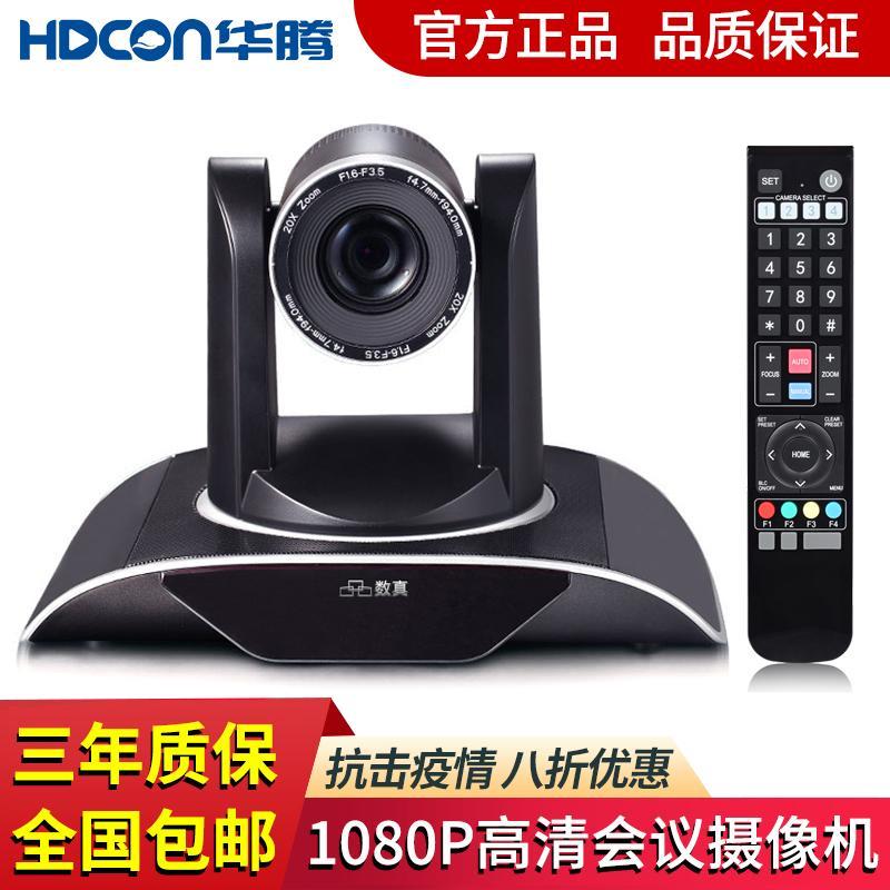 1080P视频会议摄像机 华腾高清会议摄像机 12倍光学变焦 5G网络视频会议系统