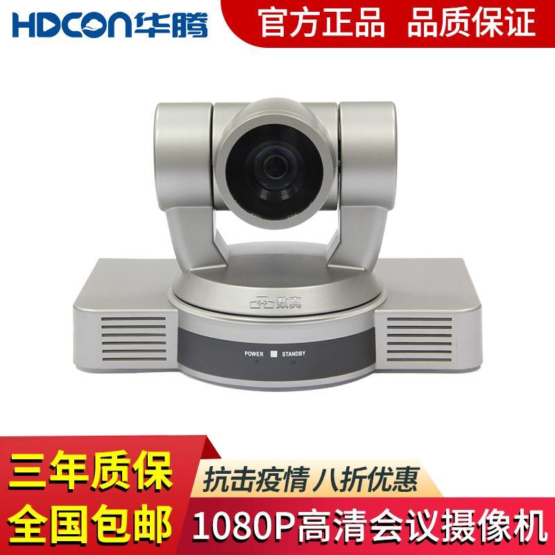 数真5G视频会议设备会议摄像头 视频会议摄像机