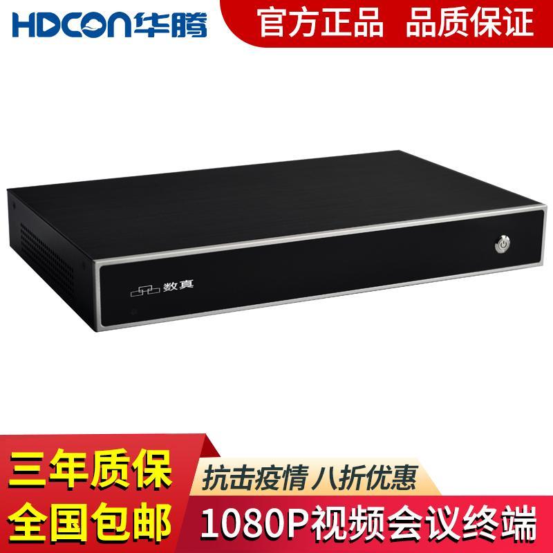 HDCON视频会议系统 高清视频会议终端HTE605G网络视频会议系统 高清视频会议系统 视频会议解