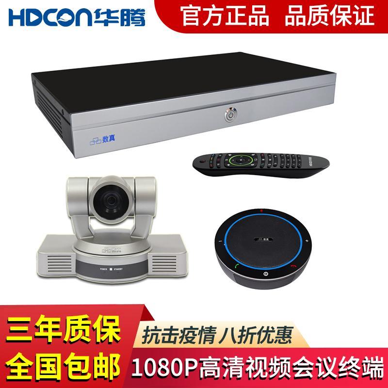 供应视频会议系统 数真高清会议终端HD740F 录播服务器 数真支持全国人民在线办公抗疫情特价销售