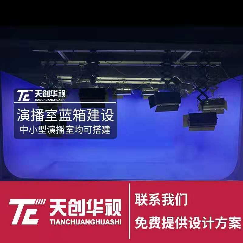 天创华视搭建虚拟演播室电视台节目制作方案