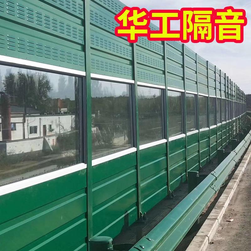 华工 高速公路声屏障 小区工厂降噪材料 隔音板