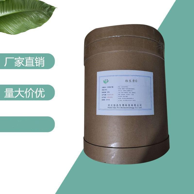 河北佰品食品级维生素C 维生素C生产厂家