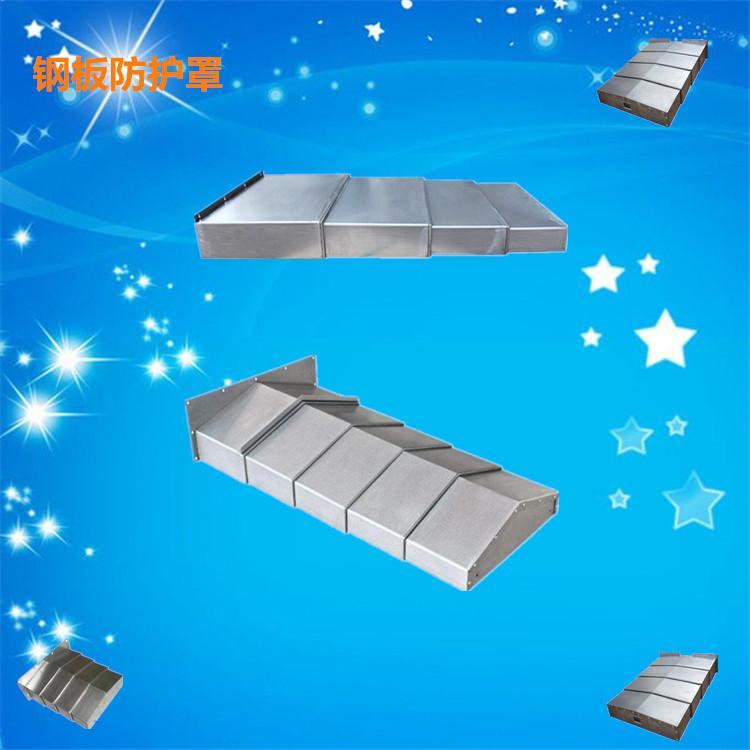 机床 钢板防护罩机床伸缩导轨防护罩万德龙