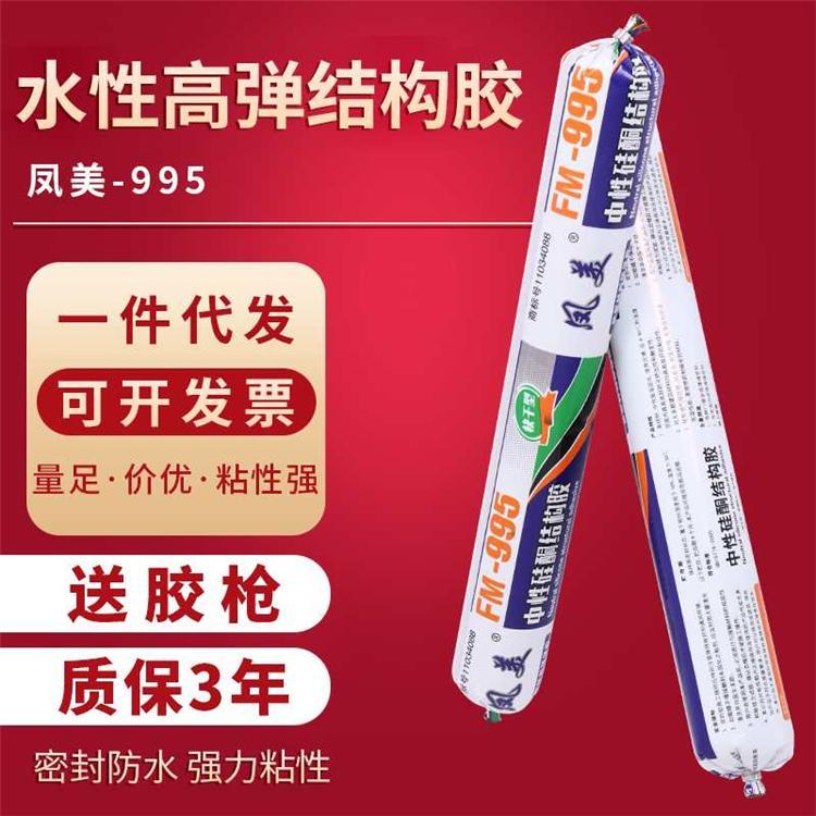 硅酮结构胶 中性耐候玻璃胶厂家供应 华鑫