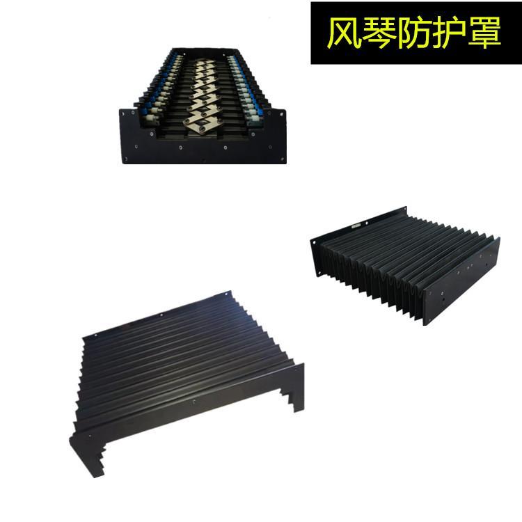 机床风琴防护罩沧盐定制机床防护罩