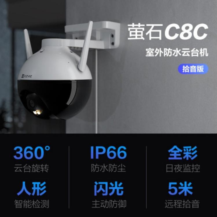 室外360度云台摄像机 萤石C8C室外云台智能摄像机 家庭手机远程观看监控