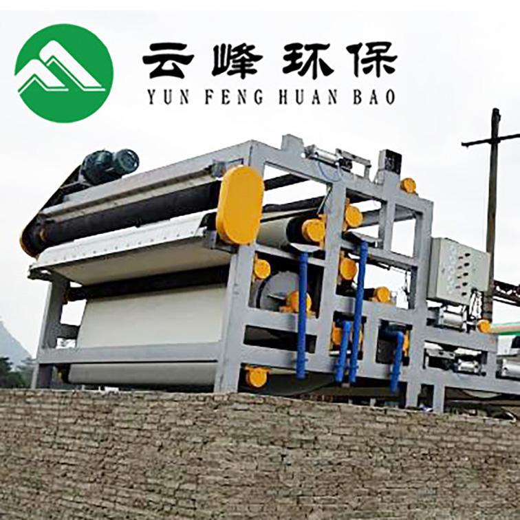 江门分体式浓缩污泥脱水机 云峰环保 打桩污泥脱水机 浓缩重型带式压滤机