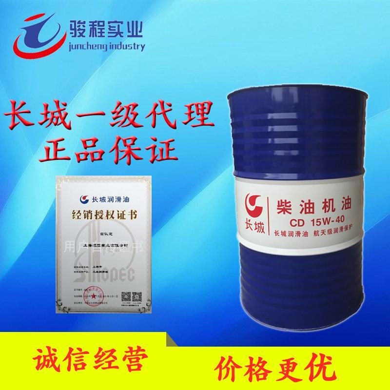 长城cd润滑油 长城润滑油40cd价格 机械机器润滑油