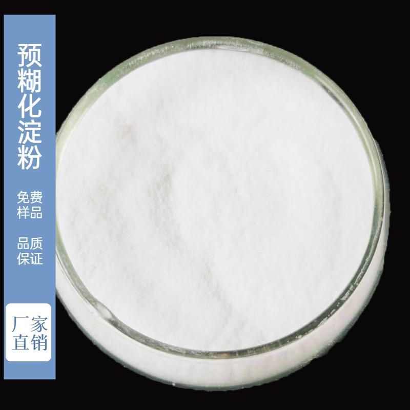 嘉和改性淀粉阿尔法淀粉植物高粘预糊化淀粉