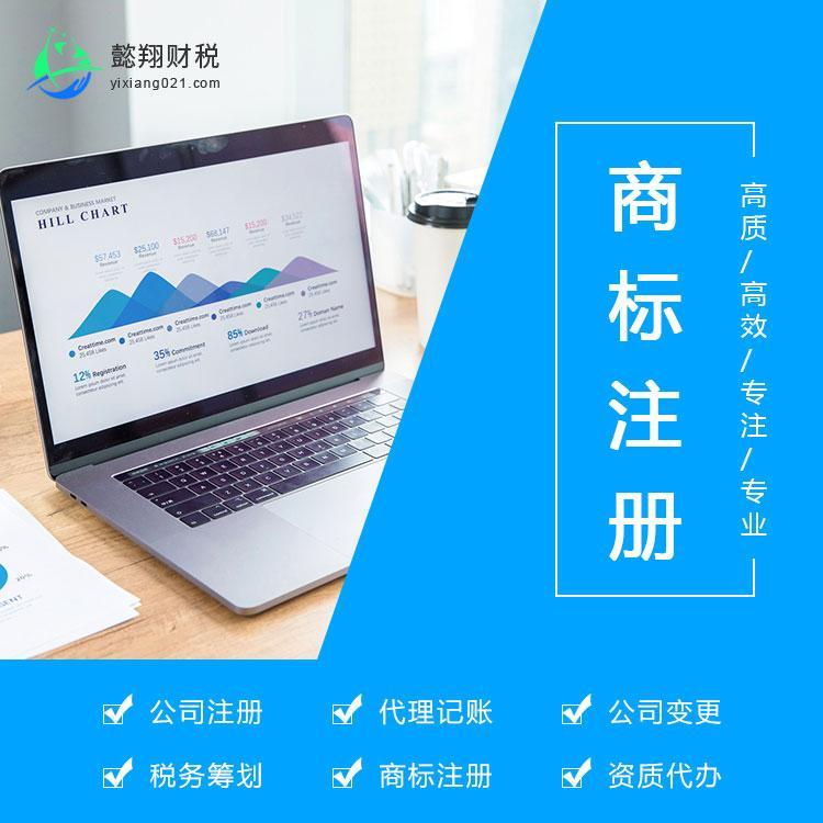 上海懿翔 商标注册 公司商标注册 商标注册查询