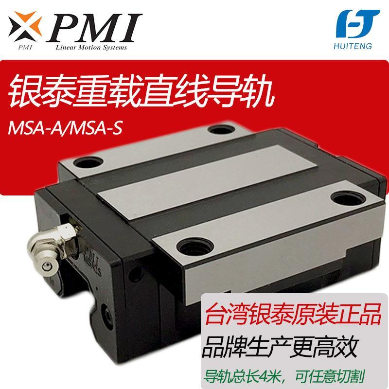 台湾银泰PMI MSA直线导轨 滚珠滑轨滑块批发 摩擦小轨道工厂 线性滑轨