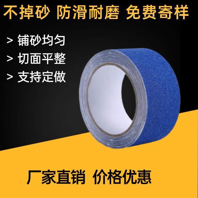 玉寰防滑地板贴 地面防滑胶带 地板保护胶带