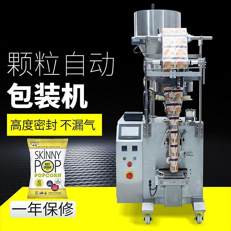 广东中云厂家直销立式包装机 立式粉剂 颗粒粉末全自动包装机
