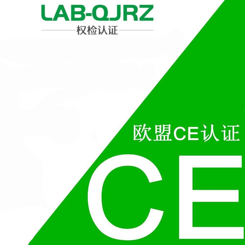 智能家居做CE认证 智能家居出口欧盟市场