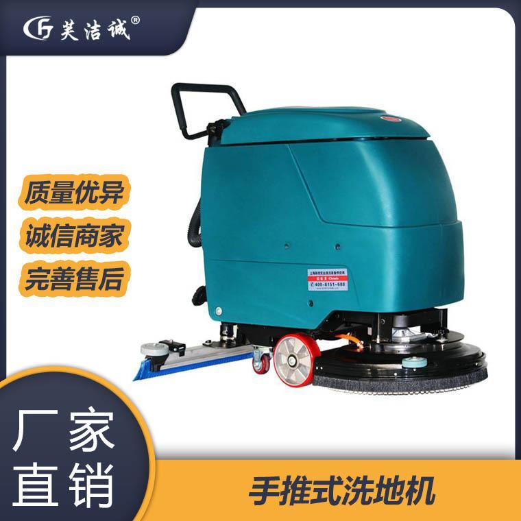 全自动洗地机 超市商场手推式洗地机厂家 芙洁诚1