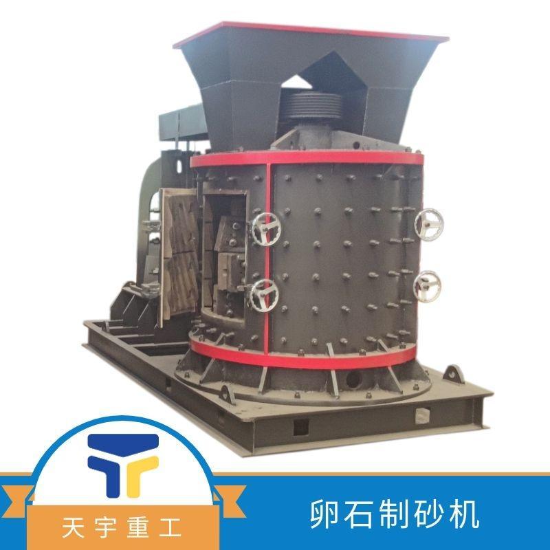 卵石制砂机 1750鹅卵石制砂机 天宇重工石料卵石制砂机设备