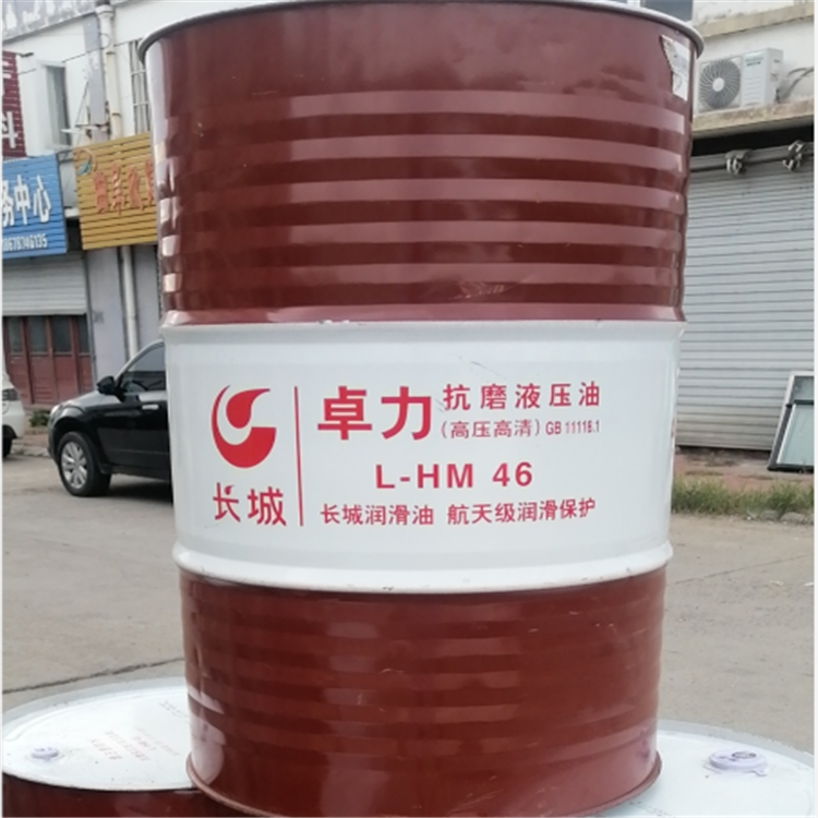 长城卓力润滑油 工程机械润滑油 抗磨液压油批发价格