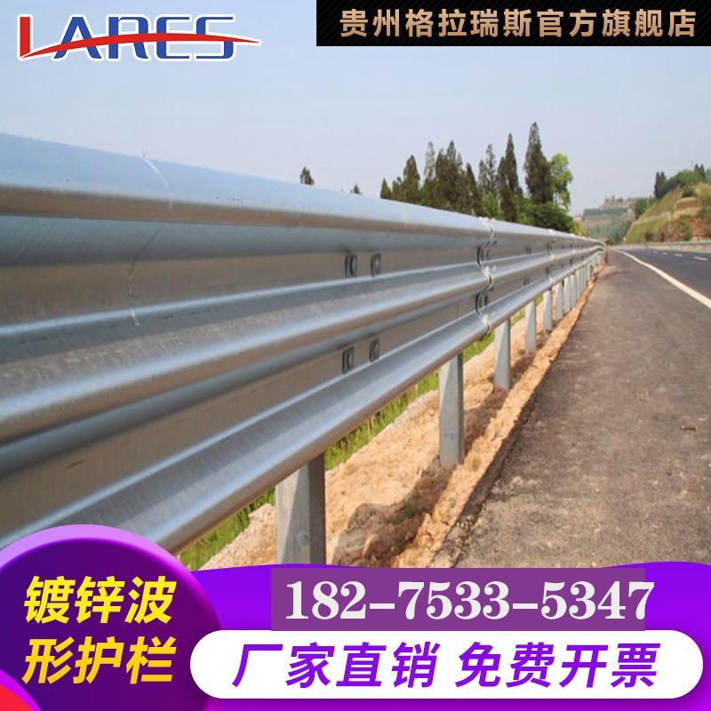 云南保山B級鄉村公路護欄價格--熱鍍鋅3.0mm厚W型雙波護欄廠家格拉瑞斯