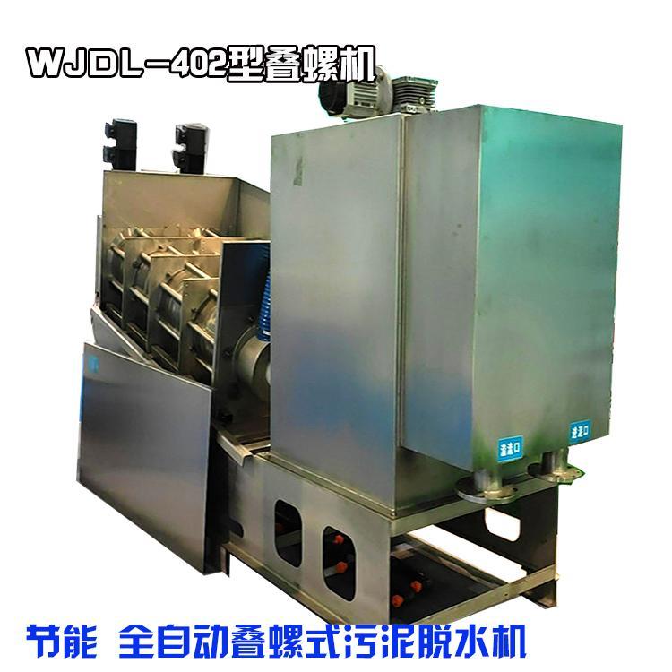 矿山叠螺机 302型周晓畅节能叠螺式污泥脱水机 山西厂家直销污泥脱水机