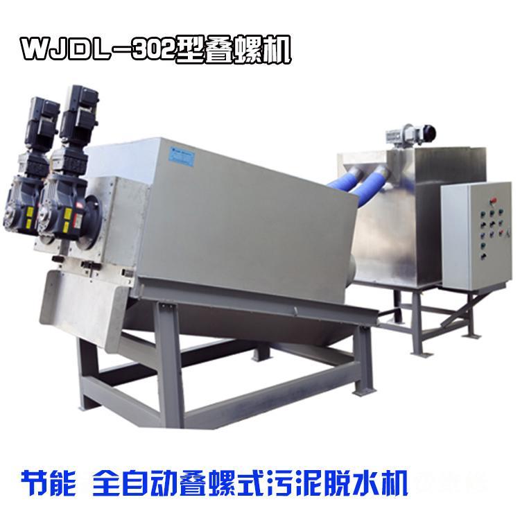 矿山污泥废水处理设备 302型不锈钢叠螺式污泥脱水机 全自动叠螺机