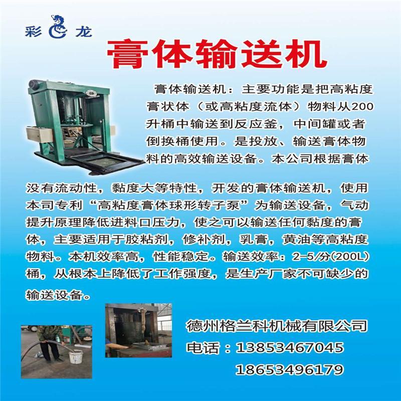 硅酮胶输送机厂家 福建玻璃胶价格格兰科