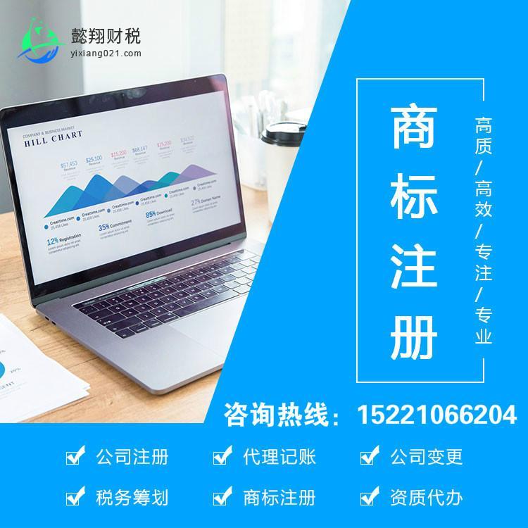 上海懿翔 嘉定商标注册 公司商标注册 商标注册查询