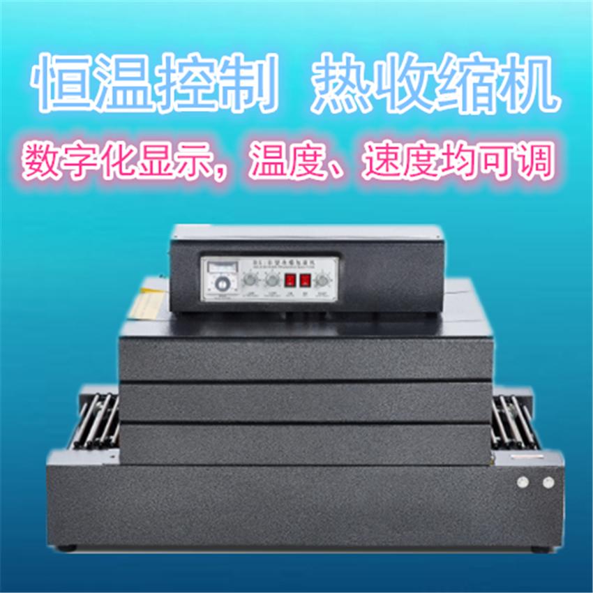 小型收缩机 鼎冠4020型餐具收缩机