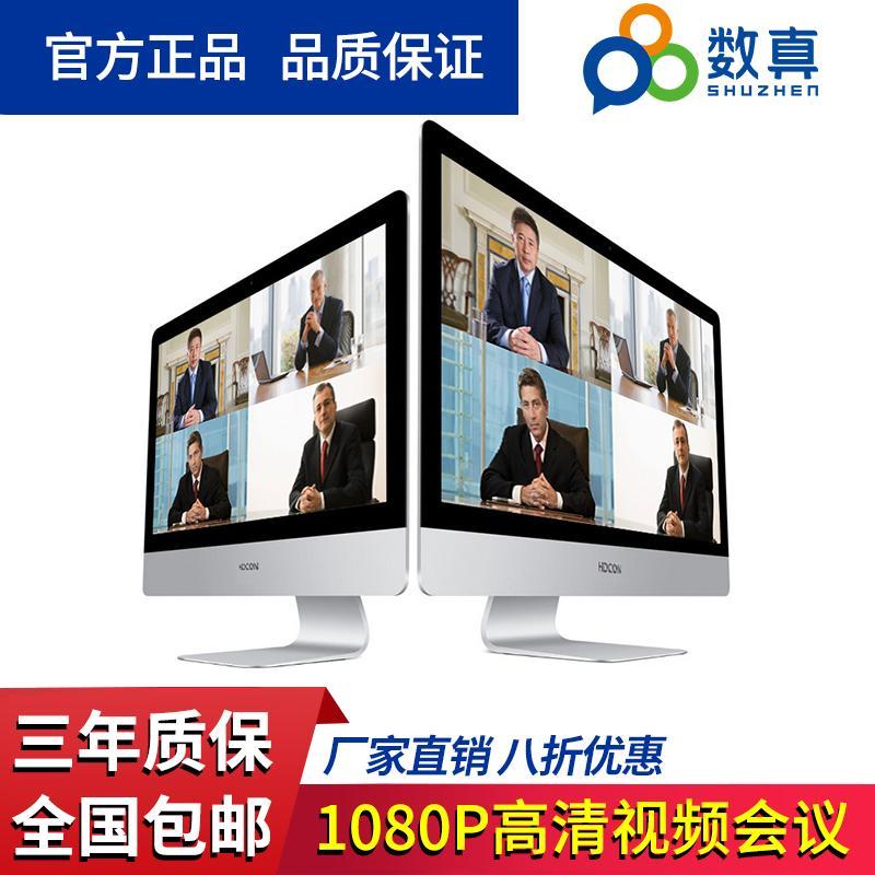 视频会议系统-HDCON视频会议系统终端 接口丰富功能强 性价比高雪亮工程/远程