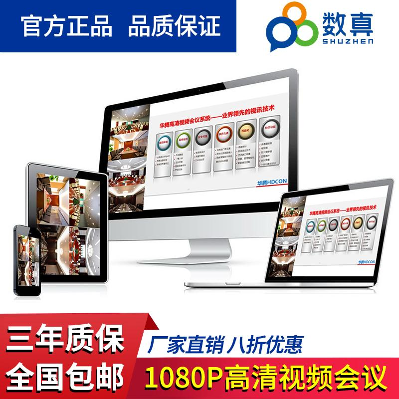 知名品牌- 远程视频会议系统 HDCON视频会议系统 双师课堂/政法综治/雪亮工程 具有跨平台终端支