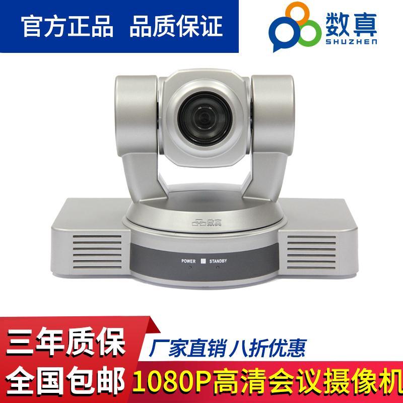 HDMI/SDI视频会议摄像机 华腾视频会议产品特价销售