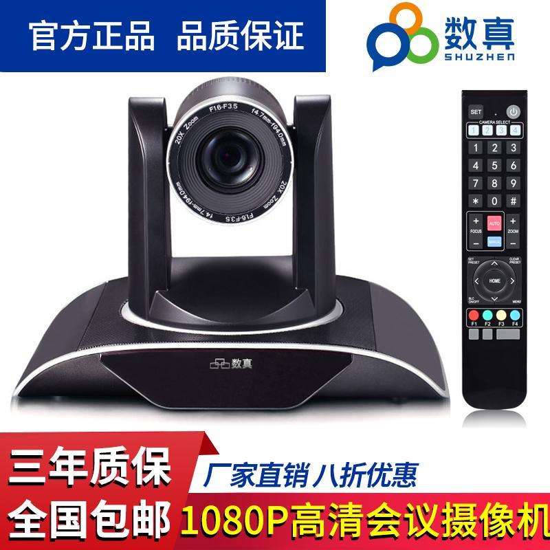数真供应视频会议系统 视频会议摄像机