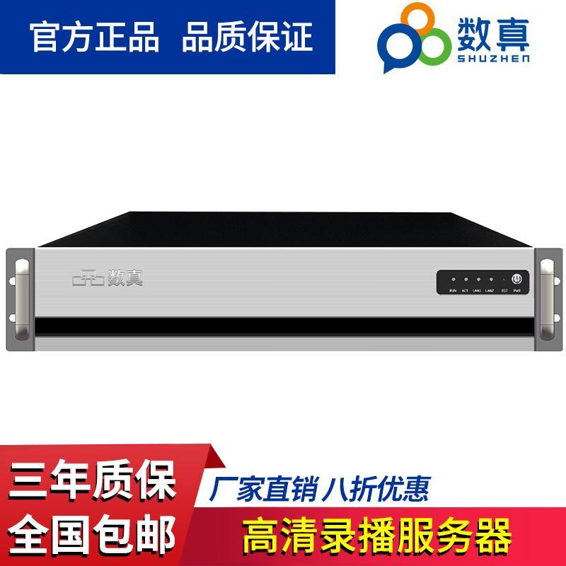 高清录播服务器RS2000N 华腾企业视频会议系统 支持单屏双显/双屏双显功能-画中画功能-录制会议