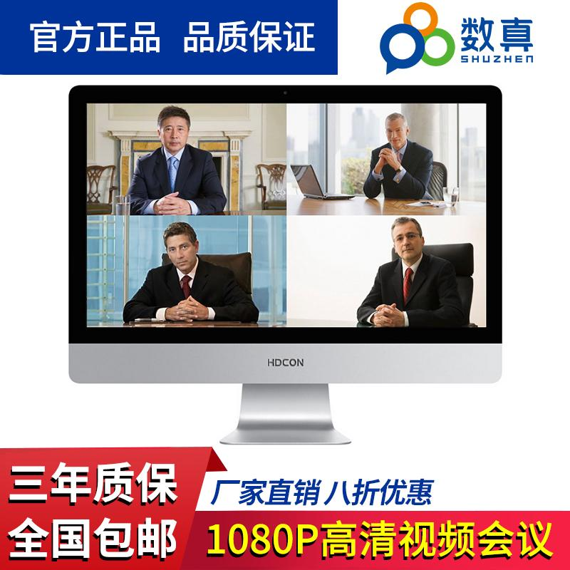 HDCON视频会议系统 高清视频会议终端 /双师课堂/政法综治/雪亮工程 兼容华为 宝利通