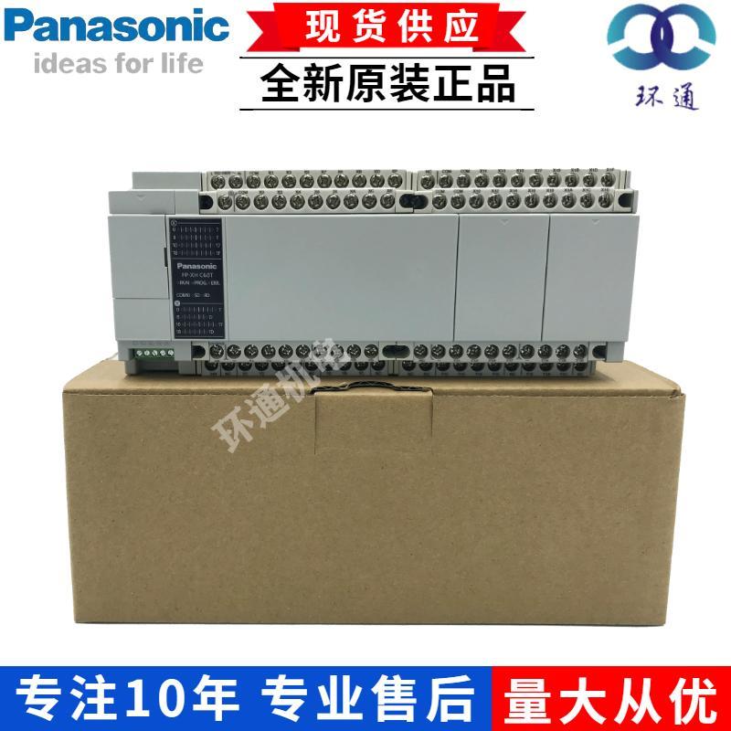 广东 松下PLC系统 松下PLC模块 可编程控制器 环通机电 现货