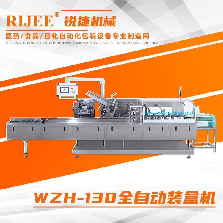 锐捷RIJEE WZH-130 医药包装盒机 护目镜装盒机