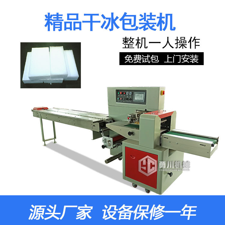 全自动精品枕式包装机 枕式包装机设备厂家 勇川包装
