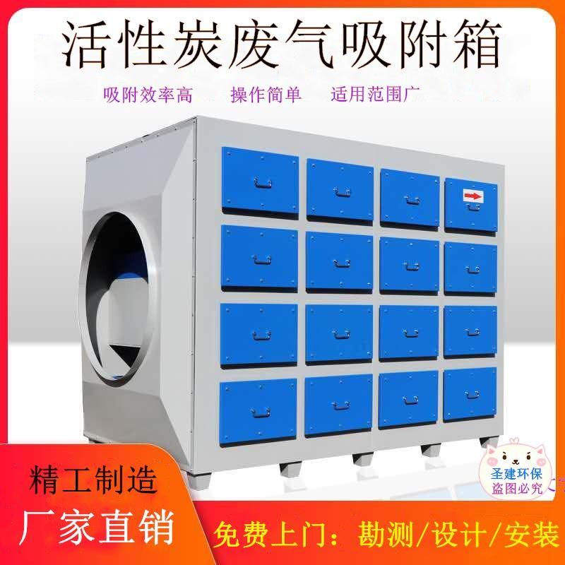 圣建厂家供应工业废气吸收活性炭环保箱 电子原件生产活性炭吸附箱 维护方便