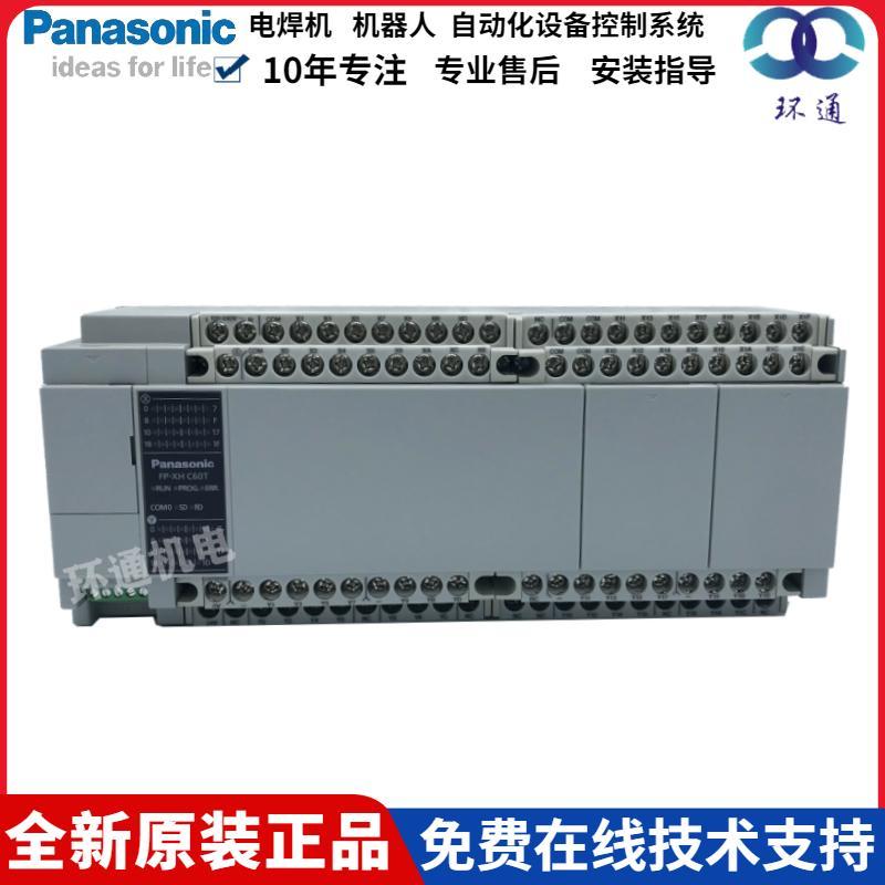 日本松下PLC AFPXHC40T 可编程控制器 4轴100KHz脉冲输出 环通机电 现货