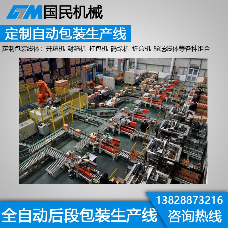 GM国民机械定制无人化包装后段生产线 全自动包装线体自动开箱封箱打包码垛
