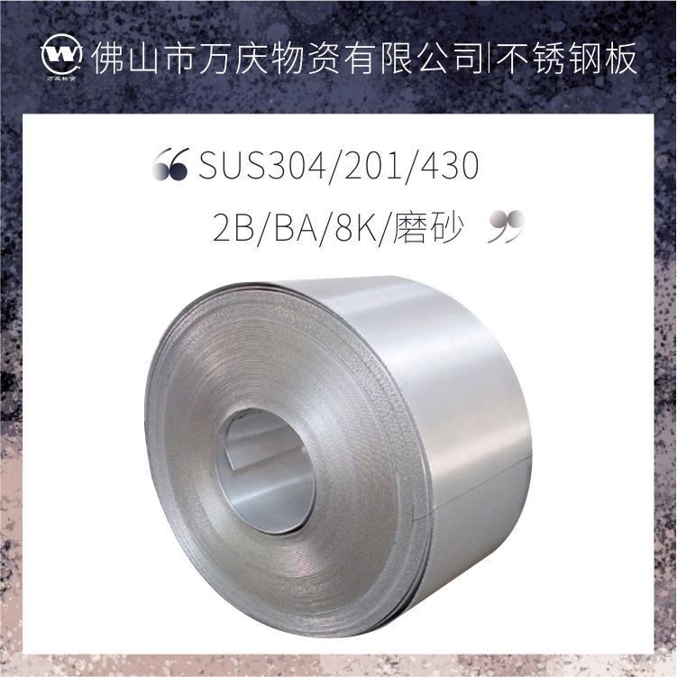不锈钢磨砂板 工程用联众201/304 0.3厚8k镜面不锈钢板现货 激光切割