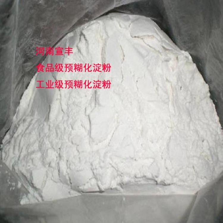 宣丰生物预糊化淀粉的价格 工业熟化淀粉 阿尔法淀粉厂家直销 工业粘合剂