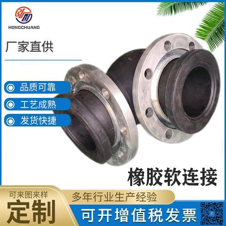 现货供应 橡胶软接头 法兰橡胶软接头 柔性橡胶软接头 耐磨橡胶软接头