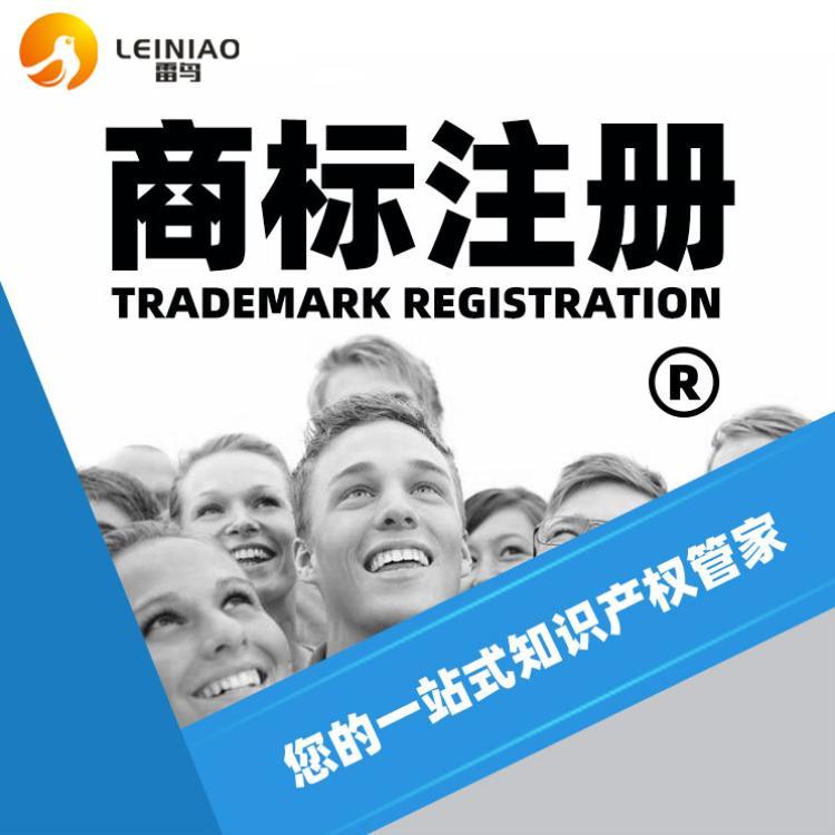 广东商标注册 国际商标注册 海外商标注册