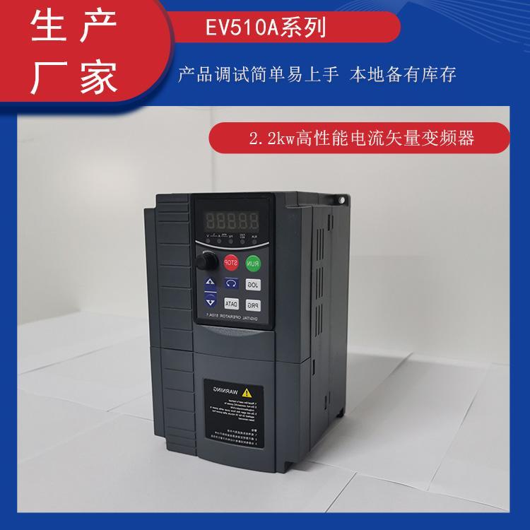 变频器选型 通用变频器选型 2.2kw变频器选型 功率多样 欧陆电气