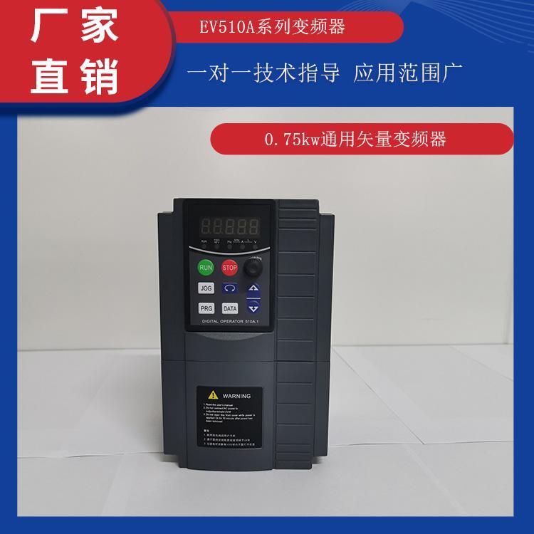 变频器报价 国产变频器 0.75kw变频器报价 性价比高 欧陆电气