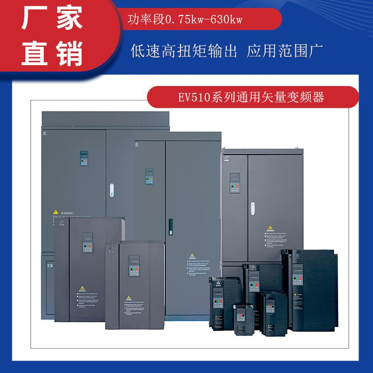 低压变频器 大功率低压变频器 国产低压变频器 操作简单 欧陆电气