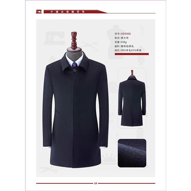 陜西羊毛大衣價格 羊毛大衣定制 八駿 可定制