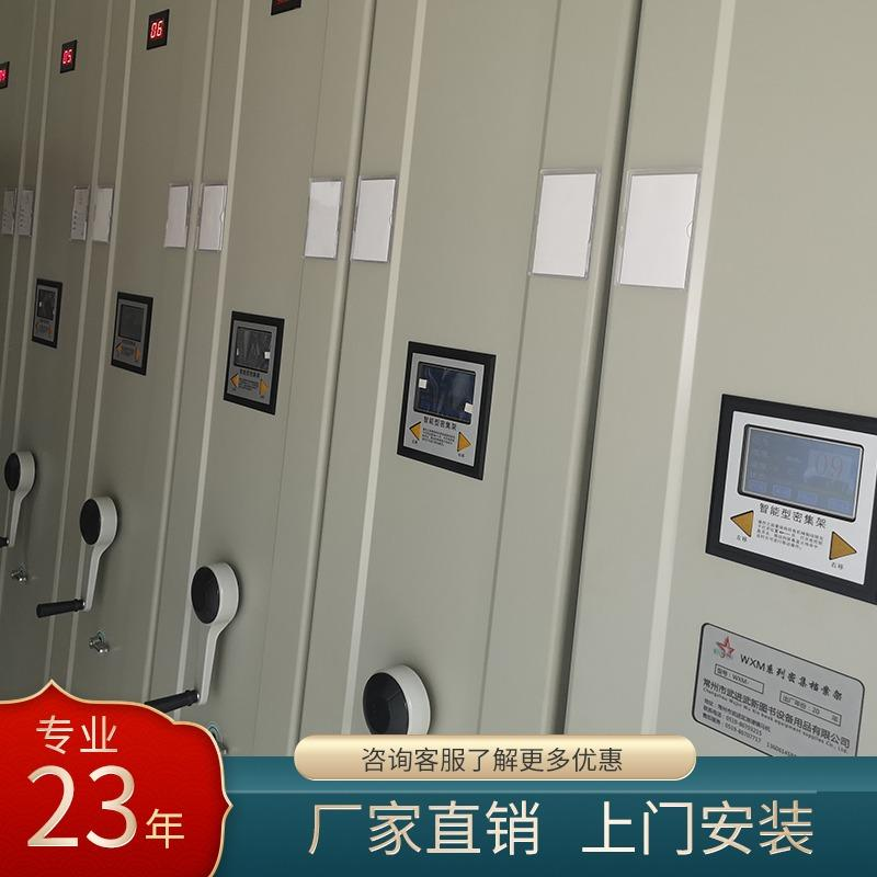 智能密集架主要功能 武新档案密集架智能管理系统 免费安装